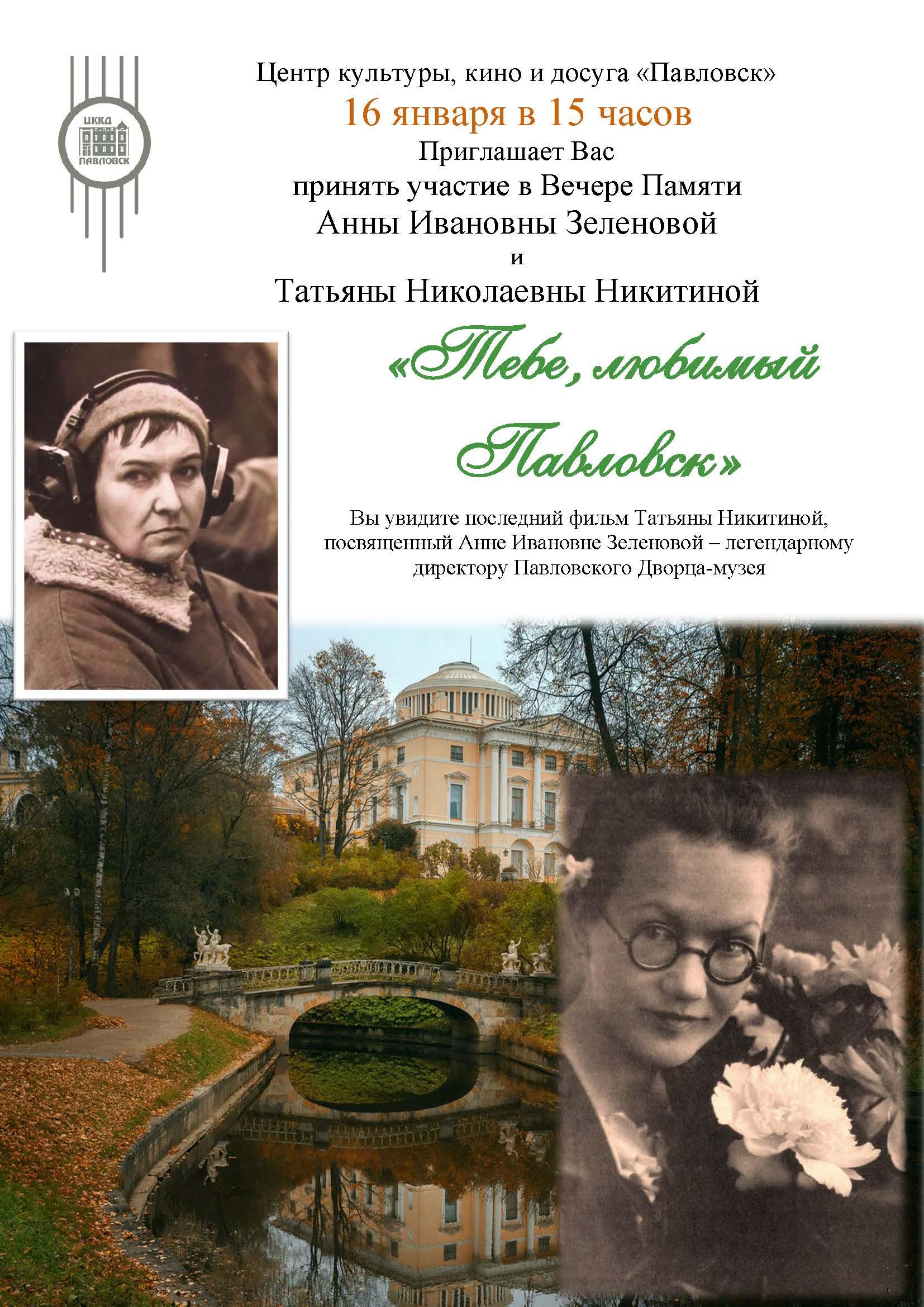 Вечер памяти А.И. Зеленовой и Т.Н. Никитиной
